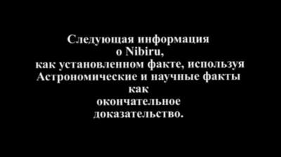 Планета Нибиру уже видна Смотреть всем!!! к Земле приближается Нубиру Смотреть онлайн Видео bigmirne