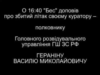 SSU published phonecalls of terrorists who shot down plane / СБУ опубликовала перегоровы террористов
