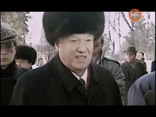 Ельцин и его знаменитые 38 снайперов