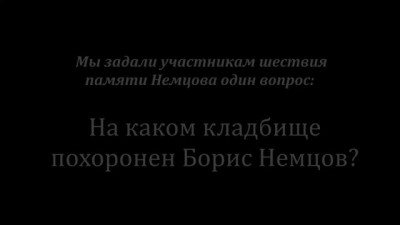 Немцова похоронили на трех кладбищах сразу