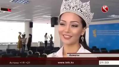 Мисс Казахстан как сказать