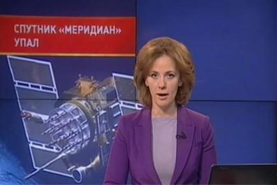 "Спутник ""Меридиан"" упал на Землю"
