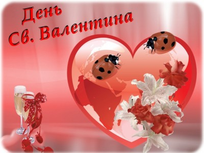 Святой Валентин