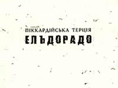 Піккардійська терція - Ельдорадо