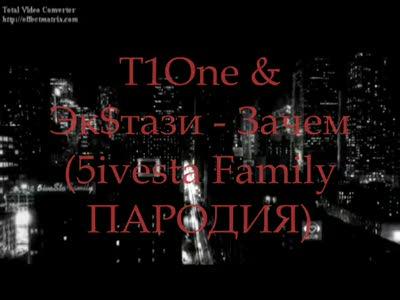 5ivesta Family - Зачем (T1One & Эк$тази ПАРОДИЯ)