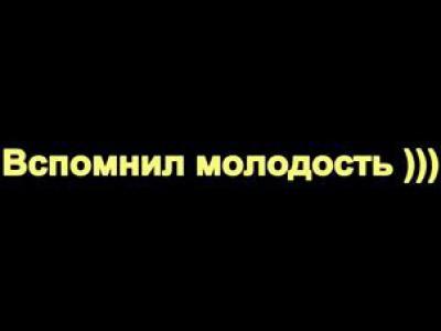 Вспомнил молодость (качковское)