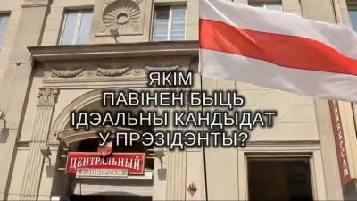 Опрос на улицах Минска
