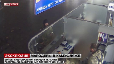Нацгвардия грабит аэропорт Донецка