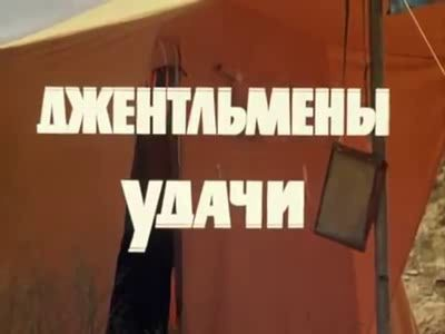 The Very Best of Джентльмены удачи