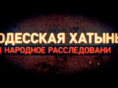 Одесская Хатынь: народное расследование. 1 серия