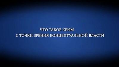 Что такое Крым с точки зрения концептуальной власти