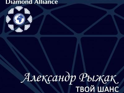 Александр Рыжак - Твой шанс