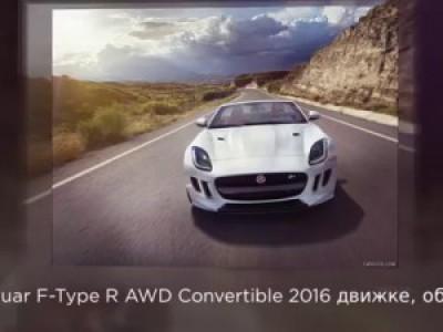 2016 Jaguar F-TYPE Convertible R AWD Обзор 1080p #cars