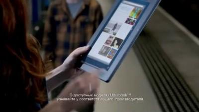 Ultrabook™-трансформер: Лондон