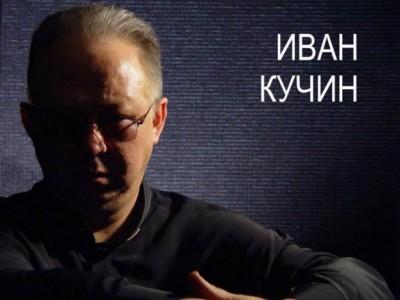 Иван Кучин - Вожатая