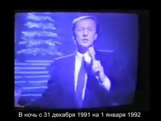 Новогоднее обращение М. Задорнова (1991)