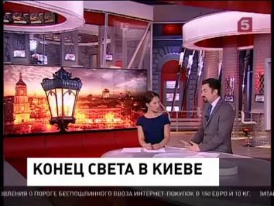 Конец света в Киеве Первые шаги в ЕС 21 июня 2014