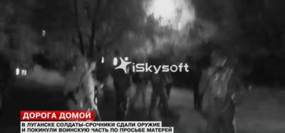 Пацаны срочники сдались ополчению в Луганске