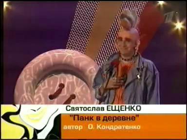 Святослав Ещенко панк в деревне