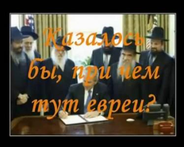 Жидо евреи сионисты