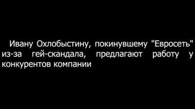 Новая работа Ивана Охлобыстина