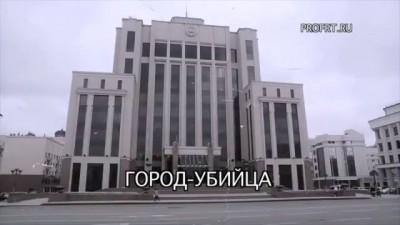 Экстремальная среда или город убийца Казань