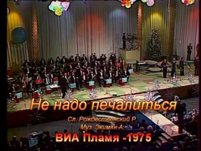 Вся жизнь впереди- ВИА Пламя -1975- With lyrics