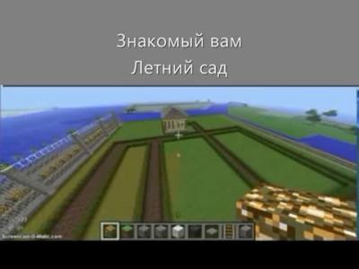Minecraft - С-Петербург (2)