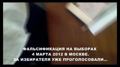 Фальсификации на выборах Президента России 4 марта