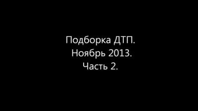 Подборка ДТП. Ноябрь 2013. Часть 2