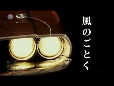 Inoue Joe - Kaze no Gotoku [PV]