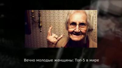 Топ 5 Вечно молодые женщины 720p #топ