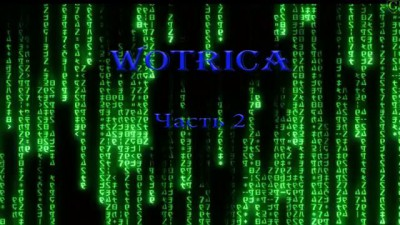Wotrica 2 часть, Раки собираются на ГК, приколы World of Tanks