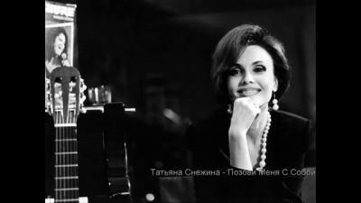 Татьяна Снежина - Позови Меня С Собой (Восстановленная)