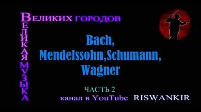 Великая музыка великих городов Германия 2-2