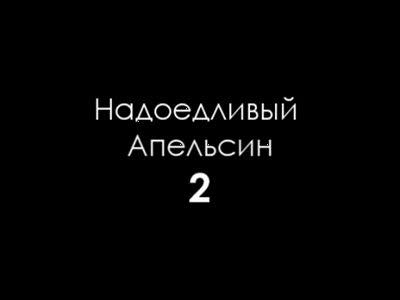 Russian Annoying Orange 2