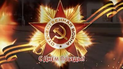 C Днём Победы!