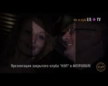 Звезды на VIP вечеринке в Метрополе - НЭП