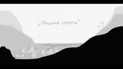 Moments of tanks #4: Машина Смерти.