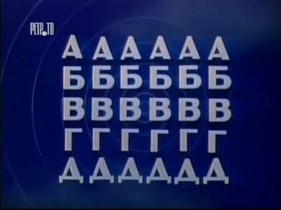 АБВГДЕйка (Фрагменты передачи 1977 года.)