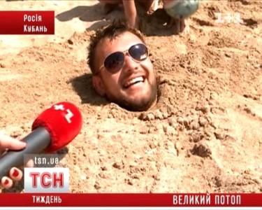 Отдыхающий в Геленджике о трагедии в Крымске