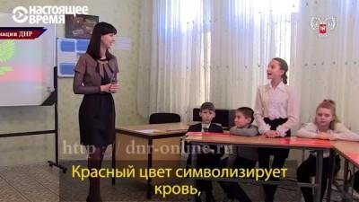 """Уроки """"государственности"""" в самопровозглашенной """"ДНР"""""""