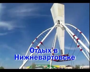 Отдых в Нижневартовске )))