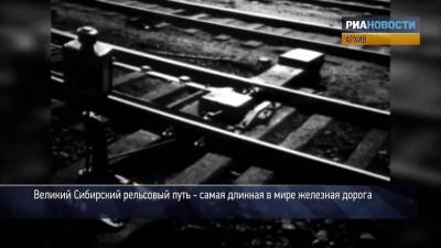 Путешествие по Транссибу в начале XX века.