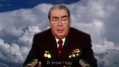 Леонид Брежнев - С Новым Годом 2015