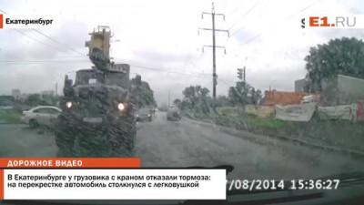 В Екатеринбурге у грузовика с краном отказали тормоза на перекрестке автомобиль столкнулся с легкову