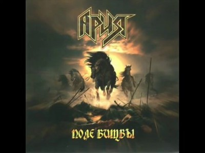 Ария - На крыльях ветра