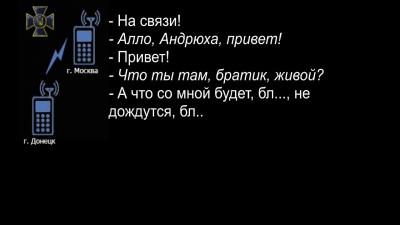 Перехват разговора одного из боевиков ДНР со своей сестрой
