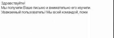 ответ на претензию))