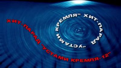 """Хит-парад """"Устами Кремля"""""""